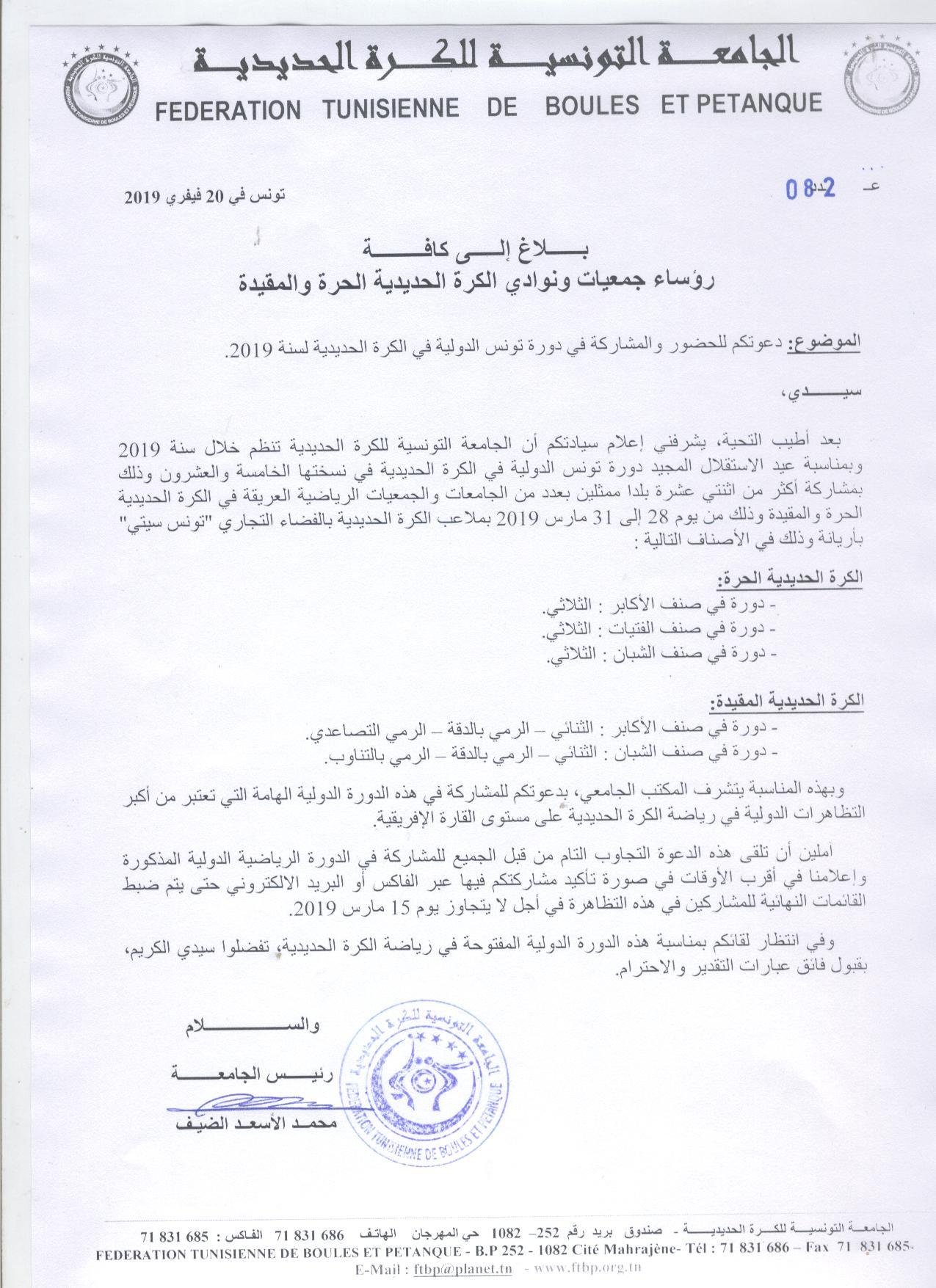 بلاغ دورة تونس 2019