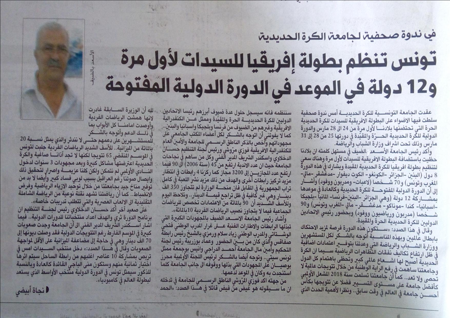 مقال جريدة الصباح