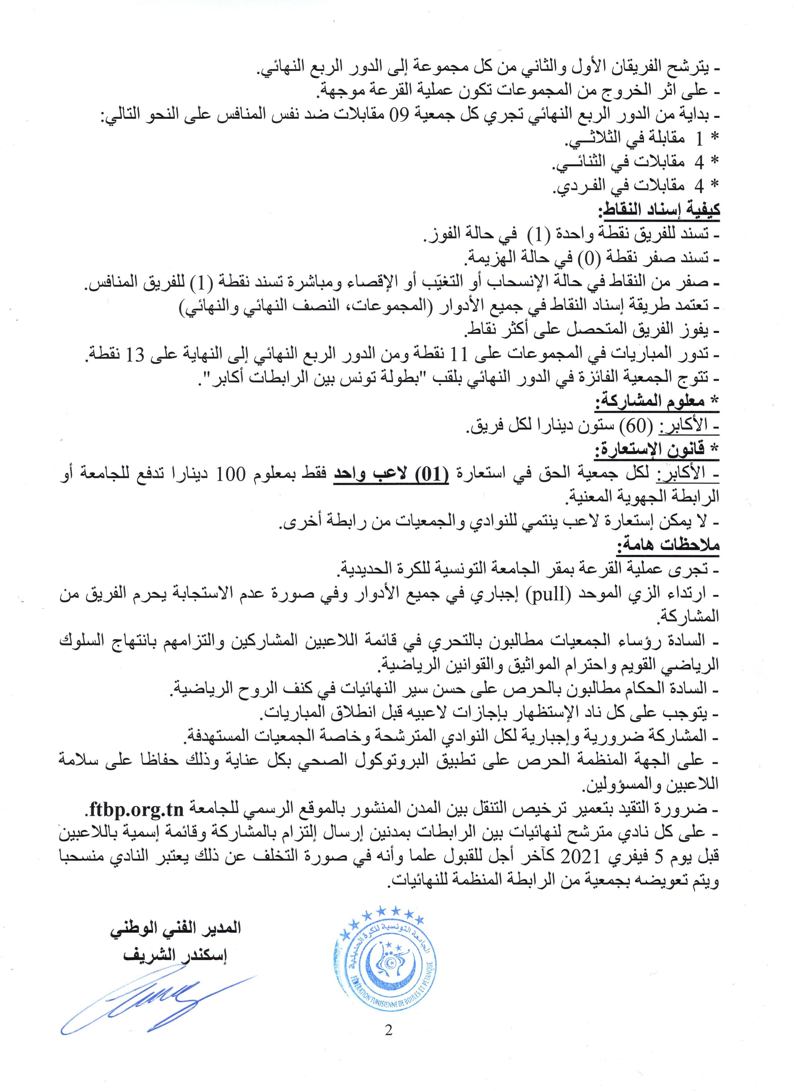القوانين الفنية لنهائيات بين الرابطات 2020 (2)