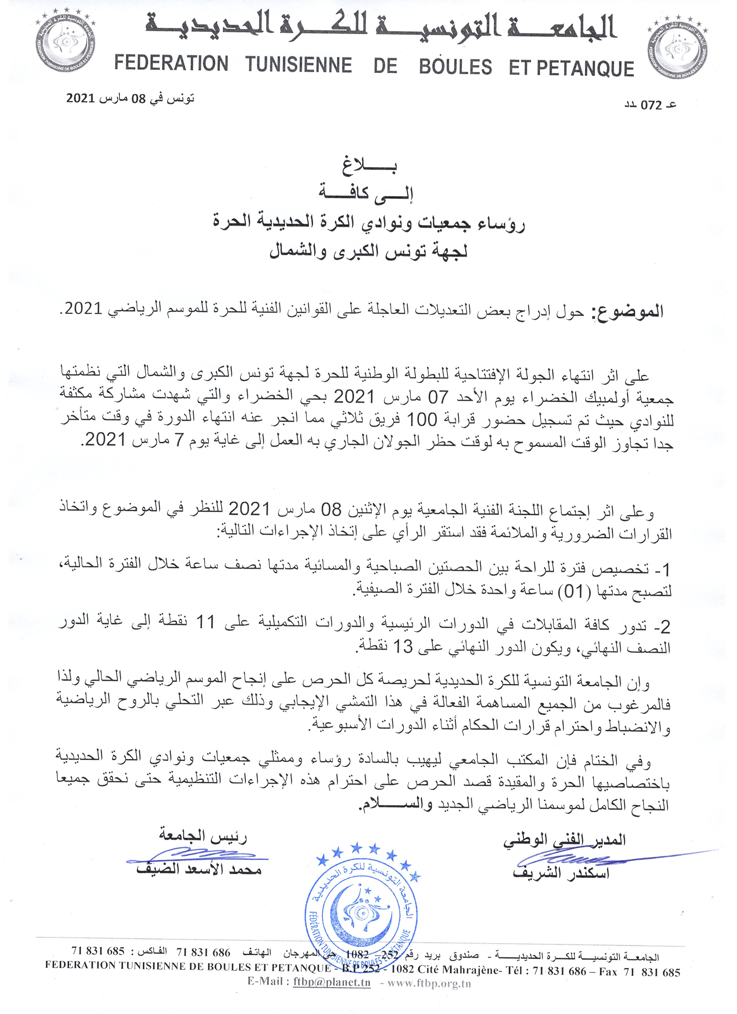 بلاغ تعديلات في القوانين الفنية للحرة 2021