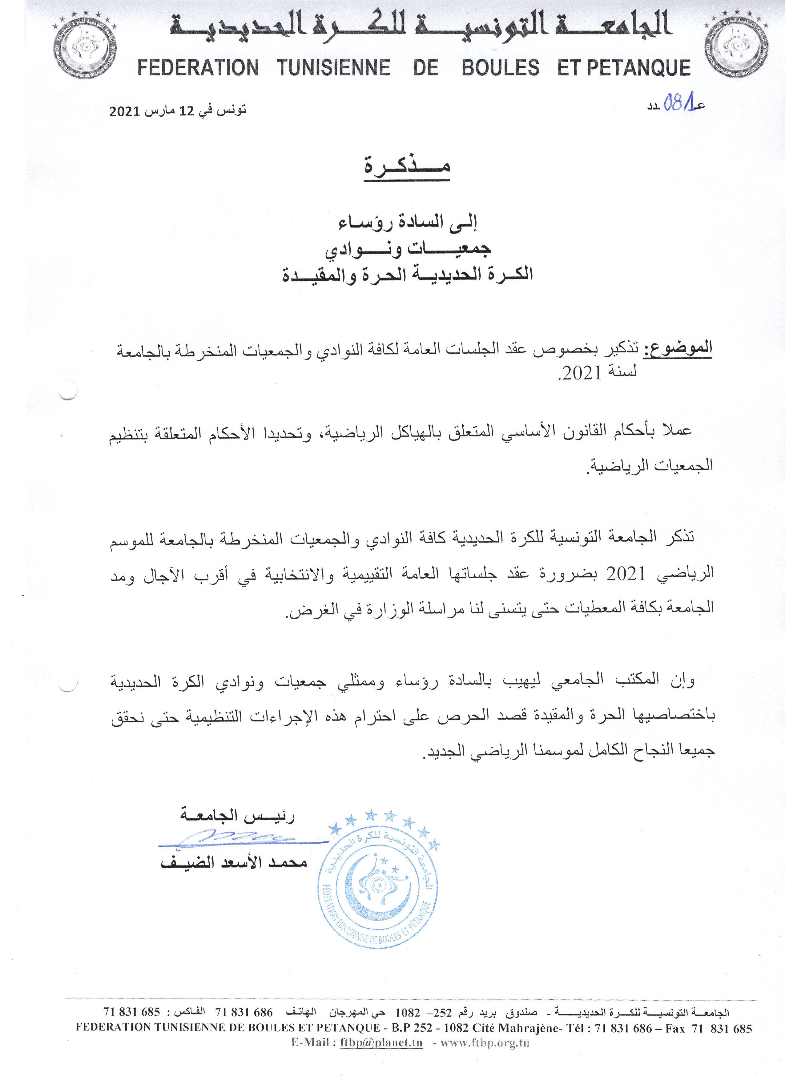 مذكرة حول الجلسات العامة للجمعيات
