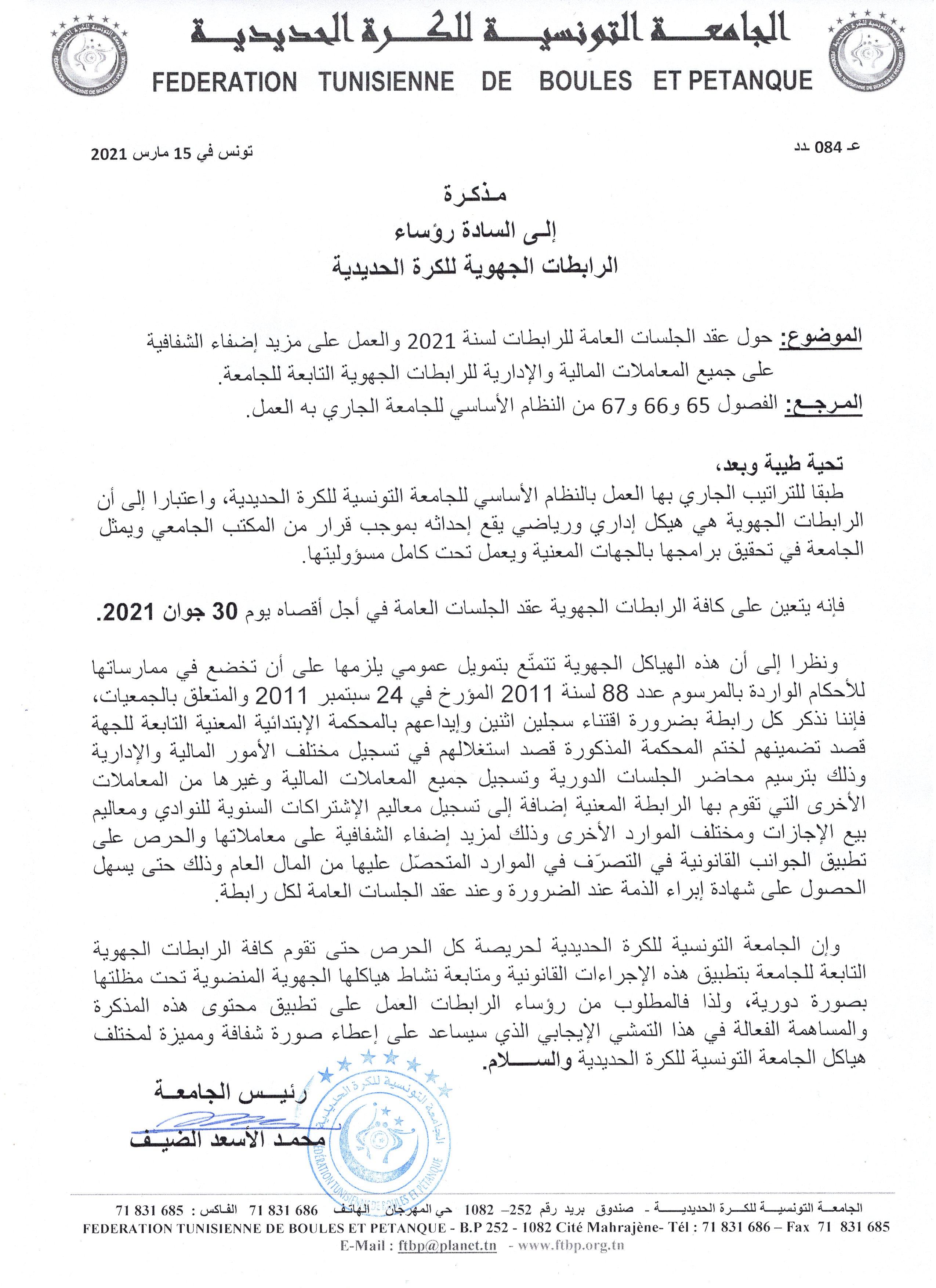 مذكرة حول الجلسات العامة للرابطات